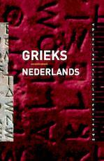 Grieks-Nederlands - Charles Hupperts (ISBN 9789087715700)