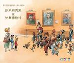 Sammie en Nele bij van Gogh Chinees
