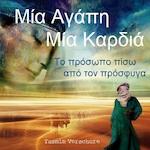a ¿¿¿p¿ – ¿¿a ¿a¿d¿¿ - Yasmin Verschure (ISBN 9789492883360)