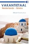 Nederlands-Grieks - Vakantietaal.nl (ISBN 9789461490605)