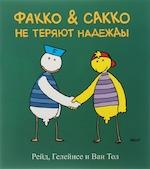 Fokke & Sukke / Russische editie - John Reid, John Stuart Reid, Bastiaan Geleijnse, Bastiaan Geleijnse, J.M. van Tol (ISBN 9789090208947)