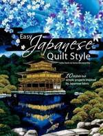 Easy Japanese Quilt Style - Julia Davis (ISBN 9780715328620)