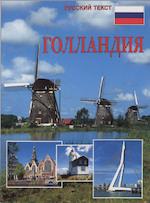 Holland - Bert van Loo (ISBN 9789043908085)