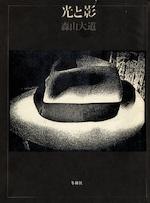 Hikari to Kage / Light and Shadow - Daido Moriyama