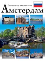 Amsterdam - Arthur van Loo (ISBN 9789082201086)
