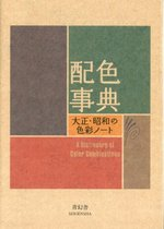 Dictionary of Color Combinations - Unknown (ISBN 9784861522475)