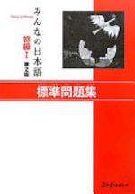 みんなの日本語初級1 標準問題集 - スリーエーネットワーク (ISBN 9784883196067)