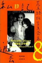 Private Diary 1980-1995 - Nobuyoshi Araki, 荒木経惟 (ISBN 9784582664089)