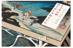 Hiroshige & Eisen. The Sixty-Nine Stations along the Kisokaido - (ISBN 9783836539388)