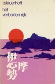 Het verboden rijk - Jan Jacob Slauerhoff (ISBN 9789023655268)