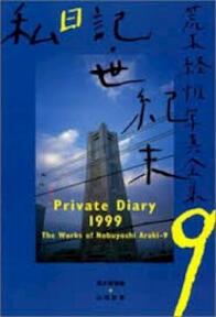 Works of Nobuyoshi Araki: Private Diary 1999 v. 9 - Nobuyoshi Araki (ISBN 9784582664096)