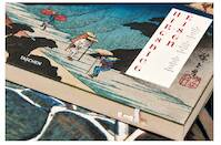 Hiroshige & Eisen. The Sixty-Nine Stations along the Kisokaido - (ISBN 9783836539388)