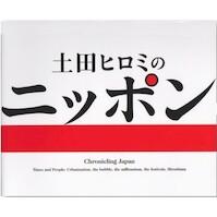Chronicling Japan: Tsuchida Hiromi's Nippon - Tsuchida Hiromi