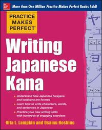Practice Makes Perfect Writing Japanese Kana - Rita Lampkin (ISBN 9780071827980)