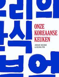 Onze Koreaanse keuken - Jordan Bourke, Reijna Pyo (ISBN 9789045210438)