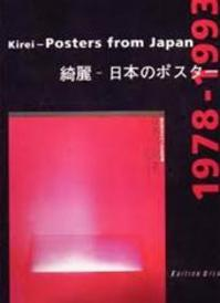 Kirei, posters from Japan - Catherine Bürer (ISBN 9783905514063)