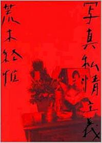 ?????? [Nobuyoshi Araki - 60] - Nobuyoshi Araki, ???? (ISBN 9784582277418)