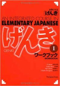 Genki 1 Workbook - Eri Banno, Yutaka Ōno, Yōko Sakane, Chikako Shinagawa (ISBN 9784789010016)
