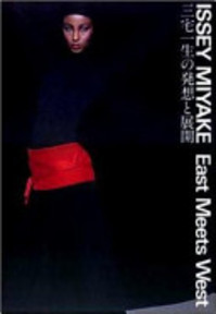 Issey Miyake - Issey Miyake (ISBN 9784582620016)