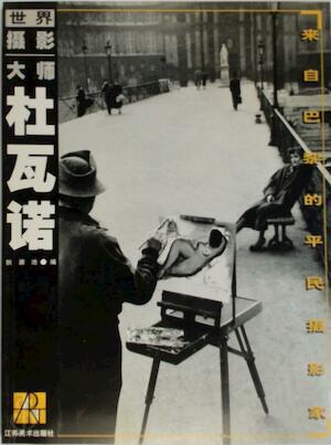 World Master Photographers Robert Doisneau - Robert Doisneau