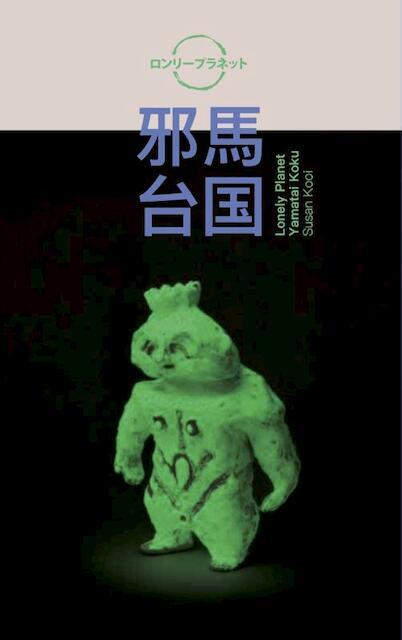 Lonely Planet. Yamatai koku (邪馬台国). Susan Kooi - Susan Kooi, Henna Hyvärinen, Yoriko Ishizawa, Colleen Morgan