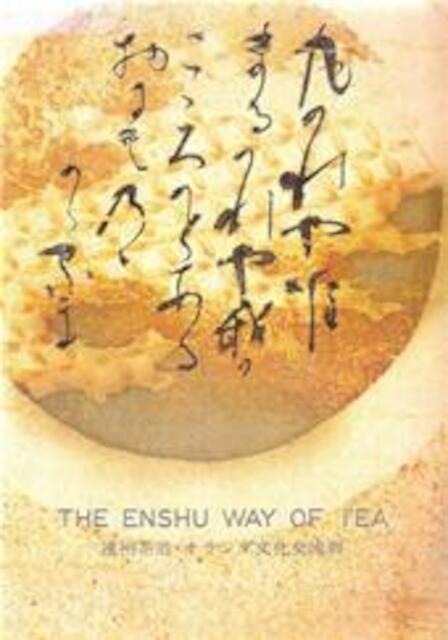 The Enshu way of tea - Kobori (sōkei.), Rijksmuseum voor Volkenkunde (leiden).