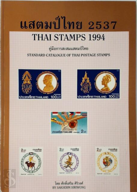 Thai stamps 1994 - Sakserm Siriwong
