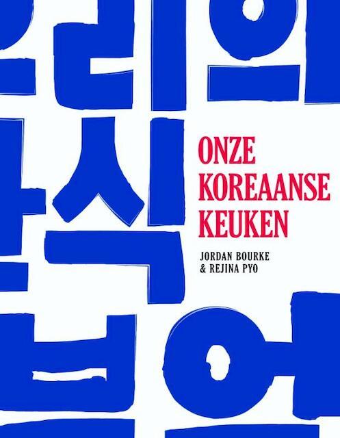 Onze Koreaanse keuken - Jordan Bourke, Reijna Pyo